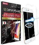 【ブルーライト87% カット】 iPhone8 plus ガラスフィルム iphone8 プラス フィルム ブルーライトカット 目に優しい (眼精疲労, 肩こりに) 完全透明 6.5時間コーティング OVER's ガラスザムライ (らくらくクリップ付き)