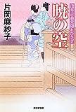 暁の空 ~浅草古翁堂隠れひさぎ3~ (廣済堂文庫)