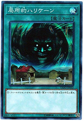 遊戯王 / 局所的ハリケーン(スーパーレア) / EXFO-JP62 / EXTREME FORCE(エクストリーム・フォース)