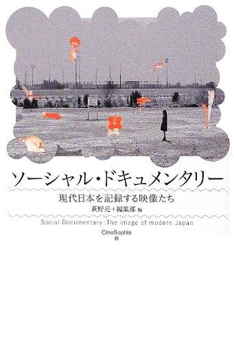 ソーシャル・ドキュメンタリー  ──現代日本を記録する映像たち (CineSophia)