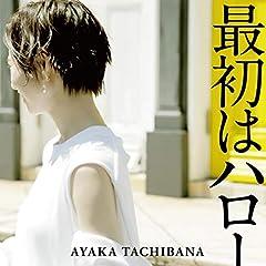 立花綾香「最初はハロー」のジャケット画像