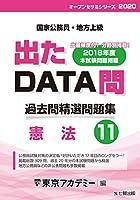 出たDATA問 11 憲法 2020年度版 国家公務員・地方上級 (東京アカデミー編)