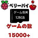15000種類のゲーム MicroSDカード 128Gレトロゲーム ラズベリーパイ Raspberry Pi 3 Model b パンドラボックス8S ビデオプレビューと3Dボックスアート付きプレミアムコレクション 【国内保証】