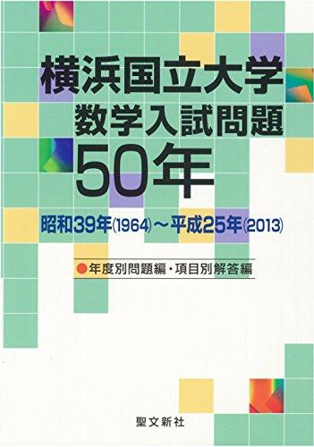 横浜国立大学 数学入試問題50年: 昭和39年(1964)~平成25年(2013)