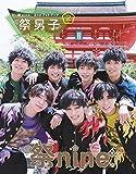 祭nine. 2ndフォトブック「祭男子2」 (TOKYO NEWS MOOK)