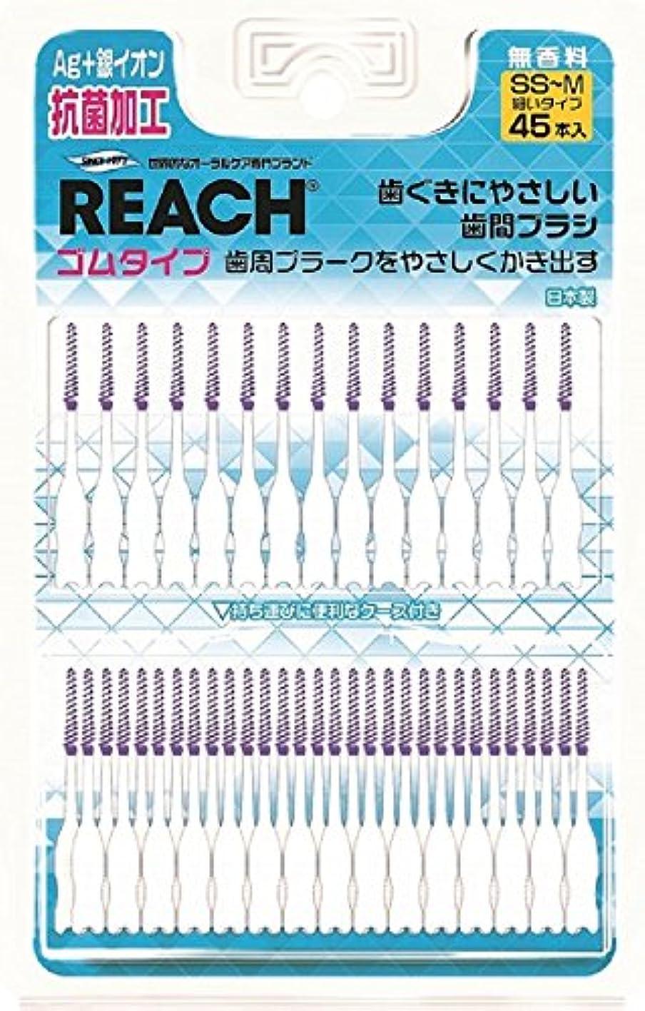 プラットフォーム気怠い有益リーチゴム歯間ブラシ 45個入り