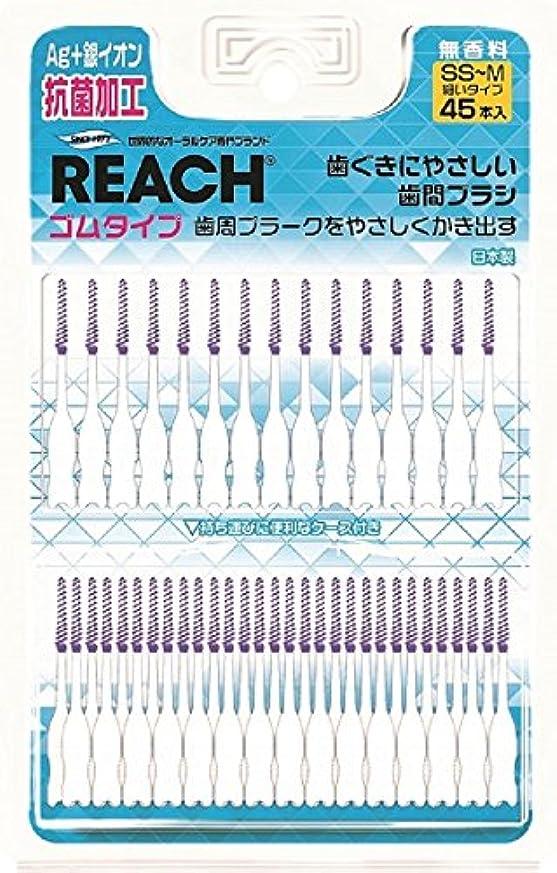 ウール受粉者ガラガラリーチゴム歯間ブラシ 45個入り