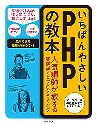 いちばんやさしいPHPの教本 (いちばんやさしい教本シリーズ)