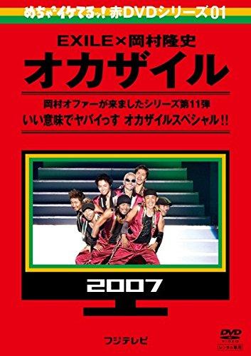 めちゃ2イケてるッ!赤DVDシリーズ01 EXILE×岡村隆史 オカザイル いい意味でヤバイっす オカザイルスペシャル!! [レンタル落ち]
