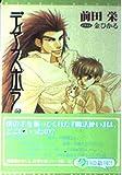 ディアスポラ (2) (ウィングス文庫)