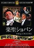 楽聖ショパン [DVD] 画像