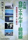 大分発・自然エネルギー最前線 ‐自給率日本一の実力‐