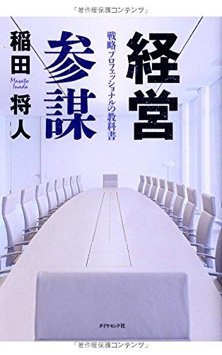 経営参謀---戦略プロフェッショナルの教科書 (戦略参謀)の詳細を見る