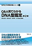 Q&A見てわかるDNA型鑑定〔第2版〕 (GENJIN刑事弁護シリーズ) 画像