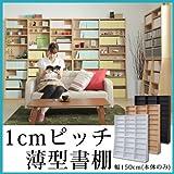 【本棚】1cmピッチラック 大容量 薄型 本棚 幅150cm yh-114h-wh ホワイト