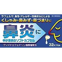 【指定第2類医薬品】オールP鼻炎ソフトカプセルA 32カプセル