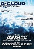G-CLOUD Magazine 2011 [大型本] / web Site Expert 編集部 (編集); 技術評論社 (刊)