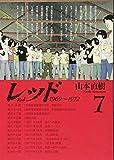 レッド(7) (KCデラックス イブニング)