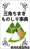 三角ちまきものしり事典 新潟県の名産品