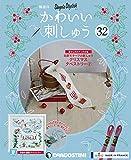 かわいい刺しゅう 32号 [分冊百科] (キット付)
