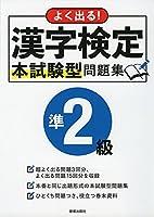 よく出る!漢字検定準2級本試験型問題集