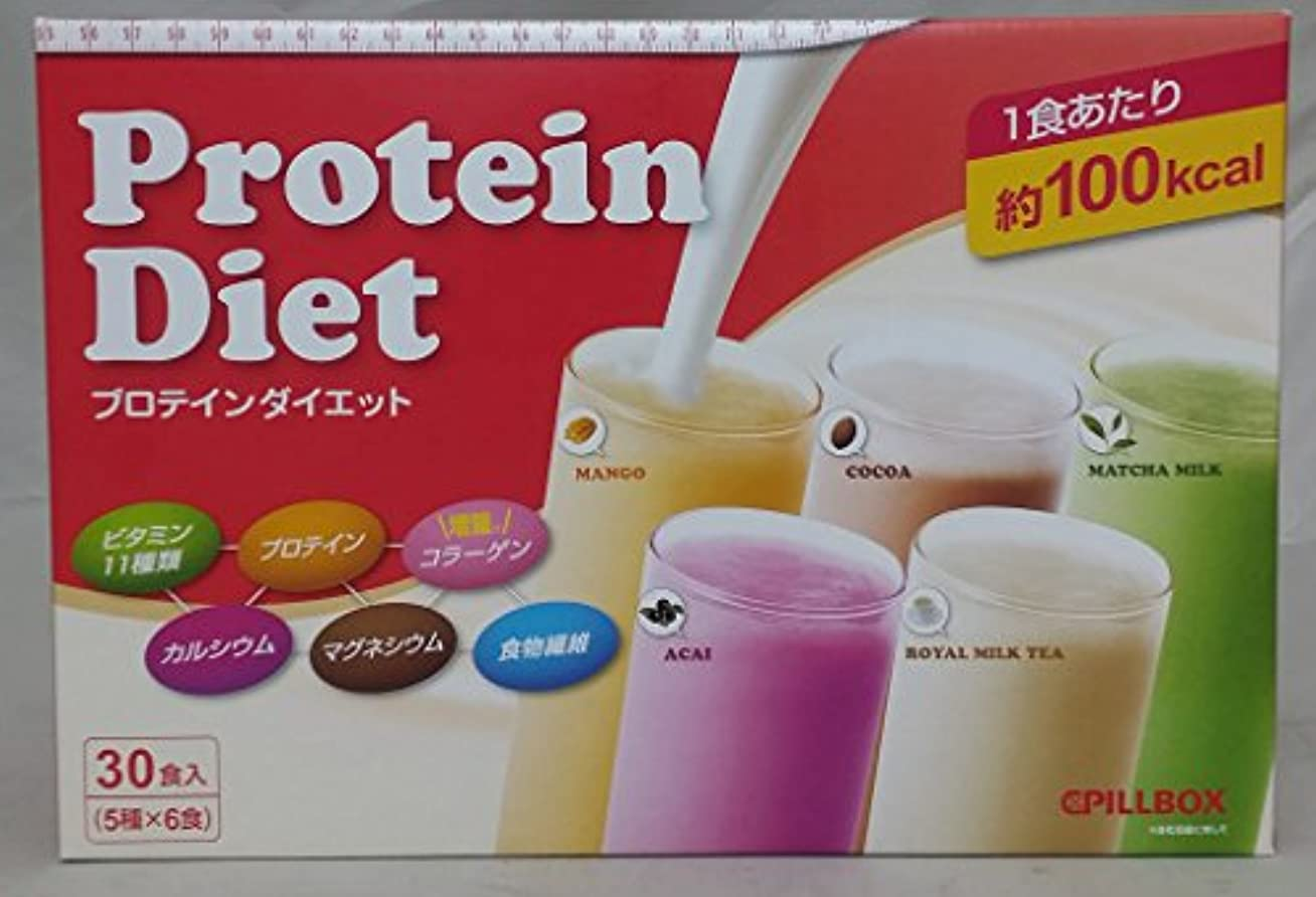 一時的兵隊異議ピルボックス Protein Diet プロテイン ダイエット 31g×30食入り 5種類のフレーバー