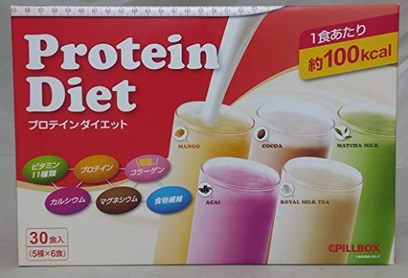 パースブラウン担当者ピルボックス Protein Diet プロテイン ダイエット 31g×30食入り 5種類のフレーバー