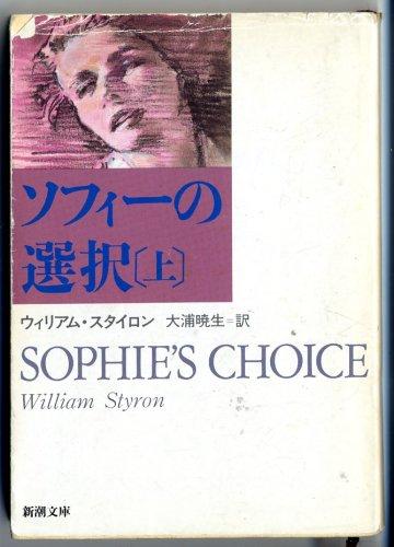 ソフィーの選択 (上巻) (新潮文庫)の詳細を見る