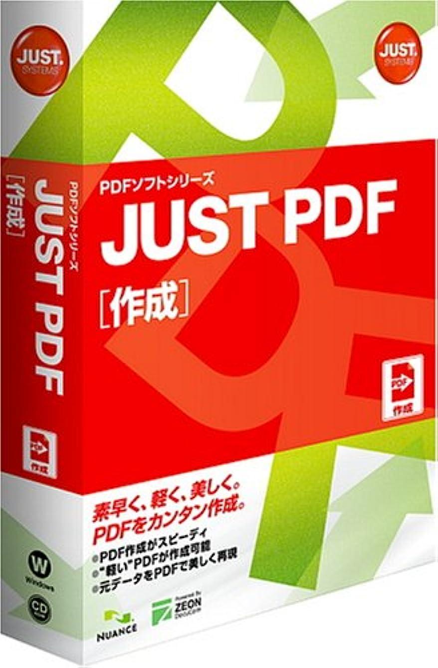 関与する平和前文JUST PDF [作成]
