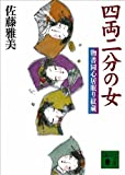 四両二分の女 物書同心居眠り紋蔵(六) (講談社文庫)