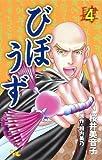 びぼうず 4 (オフィスユーコミックス)