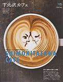 下北沢カフェ―下北沢のエッセンスを凝縮した安息のスペース (Grafis Mook Cafe.mag)