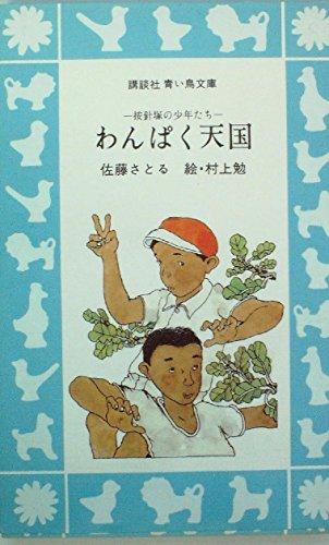 わんぱく天国―按針塚の少年たち (1980年) (講談社青い鳥文庫)