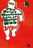 オスカー・ワオの短く凄まじい人生 (Shinchosha CREST BOOKS) [単行本] / ジュノ・ディアス (著); 都甲 幸治, 久保 尚美 (翻訳); 新潮社 (刊)
