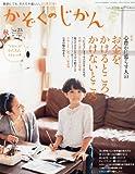 かぞくのじかん 2013年 09月号 [雑誌]
