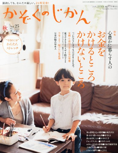 かぞくのじかん 2013年 09月号 [雑誌]の詳細を見る