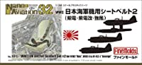 1/ 32nano航空シリーズ海の??日本パーツfor Military Aircraft For A Seat Belt 2プラスチックnh5