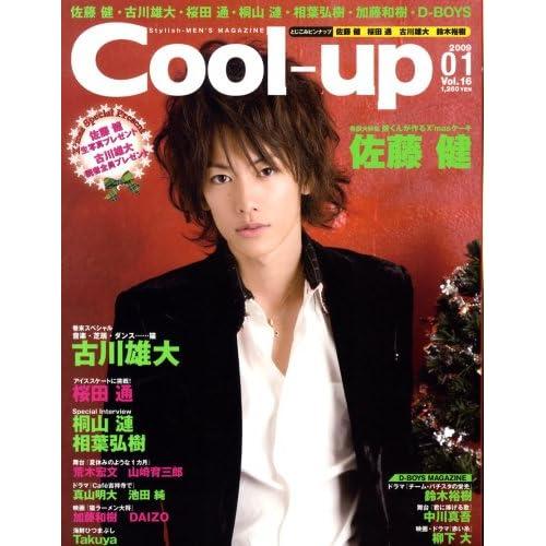 Cool-Up (クールアップ) 2009年 01月号 [雑誌]