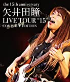 "矢井田瞳 LIVE TOUR ""15"" COMPLETE EDITION -the 15th anniversary- [Blu-ray]"