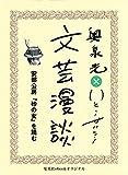 安部公房『砂の女』を読む(文芸漫談コレクション) (集英社ebookオリジナル) 画像