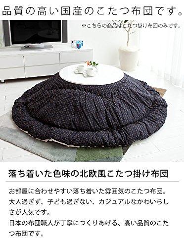 こたつ布団職人が手作り 奈良で作る ふっかふかのこたつ布団 厚掛け単品 直径205cm 円形75~100cm 用