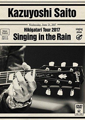 """[画像:「斉藤和義 弾き語りツアー 2017 """"雨に歌えば"""" Live at 中野サンプラザ 2017.06.21」 (初回限定盤) [DVD]]"""