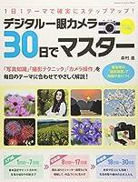 デジタル一眼カメラ30日でマスター (Gakken Camera Mook)