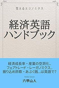[六甲山人]の経済英語ハンドブック: 笑えるエコノミクス 業界英語シリーズ