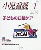 小児看護 2018年 01 月号 [雑誌]