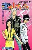 瞳のカトブレパス 2 (ジャンプコミックス)