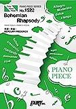 ピアノピースPP1522 Bohemian Rhapsody(ボヘミアン・ラプソディ) / QUEEN (ピアノソロ・ピアノ&ヴォーカル)〜映画『ボヘミアン・ラプソディ』劇中歌 (PIANO PIECE SERIES)