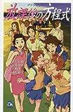 アンソロジー放課後の方程式 (Chun soft novels)