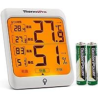 ThermoPro 湿度計 デジタル温湿度計 室内温度計 最高最低温湿度値表示 バックライト機能付き TP53