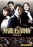 弁護士の資格~改過遷善 DVD-BOX2[DVD]